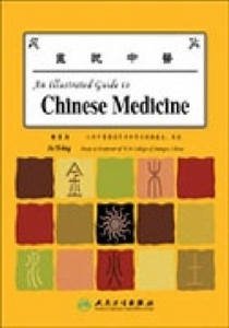 Picture of AN ILLUSTRATED GUIDE TO CHINESE MEDICINE (R8478)