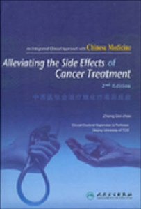 Picture of ALLEVIATING THE SIDE EFFECTS OF CANCER TREATMENT, 2ND EDITION (R8703)