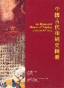 Picture of AN ILLUSTRATED HISTORY OF PRINTING IN ANCIENT CHINA