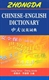 Picture of ZHONGDA CHINESE-ENGLISH DICTIONARY-