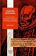 Picture of Essaying Montaigne: A Study of the Renaissance Institution of Writing and Reading