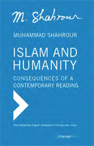 Picture of Islam and Humanity - Implications of a Contemporary Reading: FIRST ENGLISH TRANSLATION OF AL-ISLAM WA-L-INSAN BY GEORGE STERGIOS WITH A FOREWORD BY DALE F. EICKELMAN